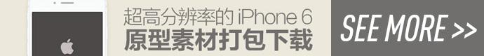 超全面!25个精致的iPhone 6和Apple Watch原型下载