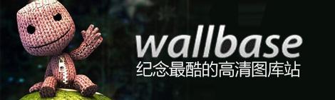 等你归来!纪念世界上最酷的高清图库站Wallbase - 优设-UISDC