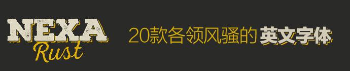 20-personality-english-fonts-1
