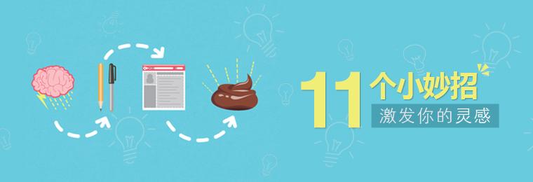 彻底解放想象力!11个小妙招激发你的灵感