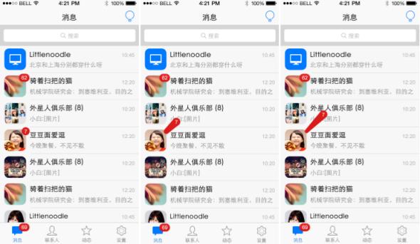 """QQ手机版 5.0""""一键下班""""设计小结"""