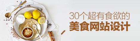 好吃你就多吃点!30个超有食欲的美食网站设计 - 优设网 - UISDC