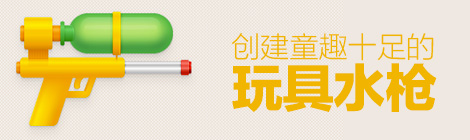 AI教程!手把手教你创建童趣十足的玩具水枪 - 优设网 - UISDC