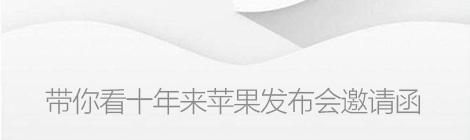 向经典致敬!带你看十年来苹果发布会的邀请函 - 优设网 - UISDC