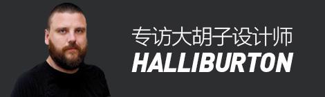 """跨领域达人!专访大胡子""""流浪""""设计师Halliburton - 优设网 - UISDC"""