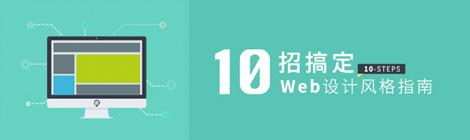 设计团队必看!教你10招搞定web设计风格指南 - 优设网 - UISDC