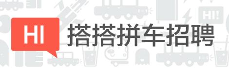 【北京招聘】搭搭拼车诚聘UI设计师 - 优设网 - UISDC