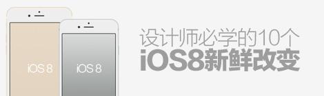 超实用!Web工程师和设计师必学的10个iOS 8新鲜改变 - 优设网 - UISDC