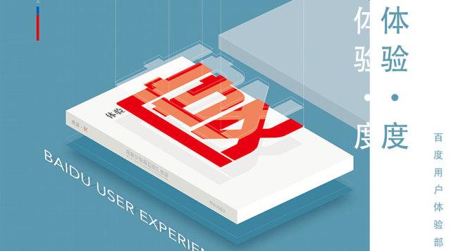 百度用户体验部隆重推出体验设计新书《体验•度》