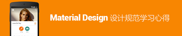 学霸的自学笔记!Material Design设计规范学习心得