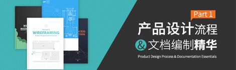 涨姿势!超细致的产品设计流程技巧全科普 - 优设网 - UISDC