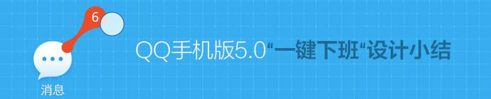 """让创意落地!QQ手机版5.0""""一键下班""""设计小结"""
