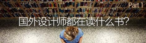 别人家的书架!国外设计师都在读什么书?(上) - 优设-UISDC