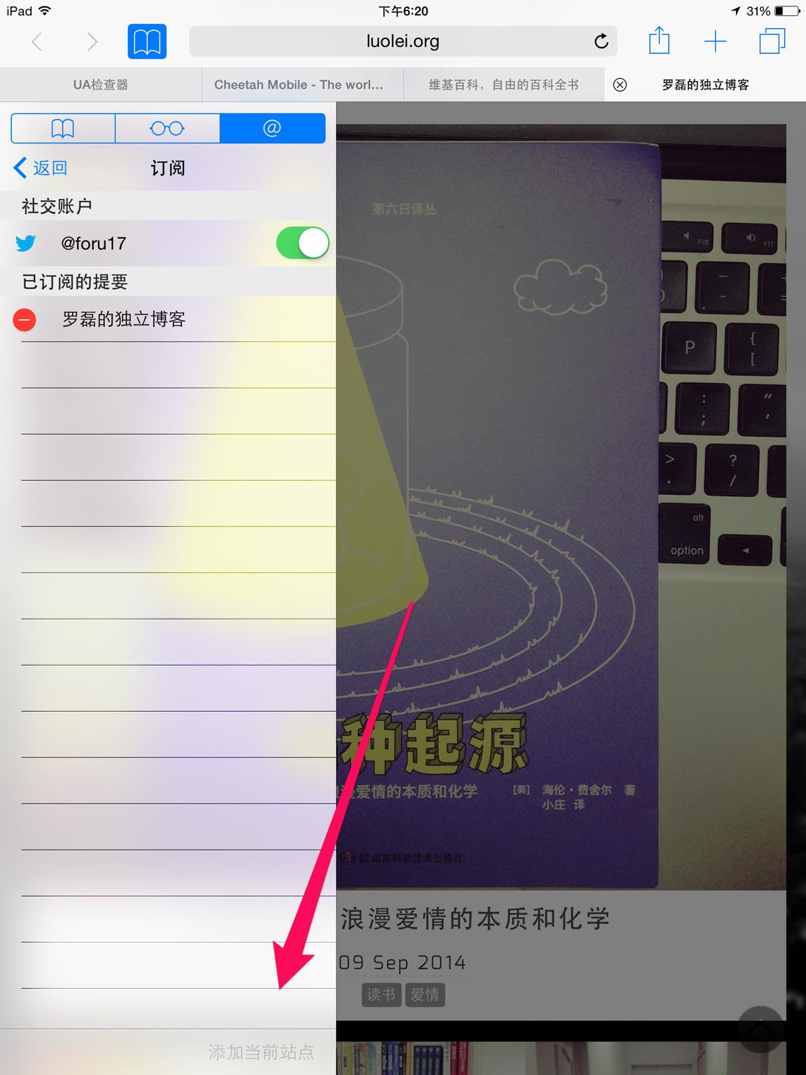 超实用!Web工程师和设计师必学的10个iOS 8新鲜改变