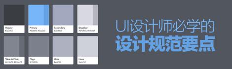 一针见血!UI设计师必学的设计规范要点总结 - 优设网 - UISDC