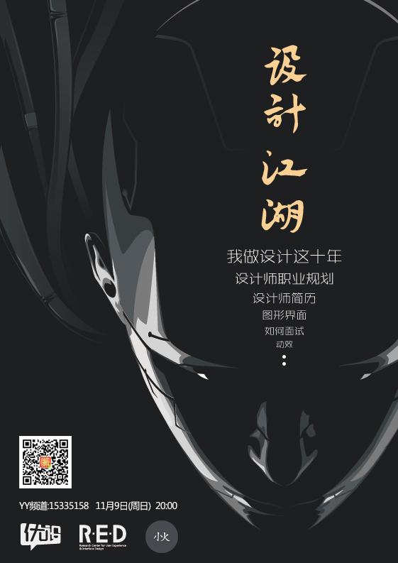 优设讲座-for weibo02