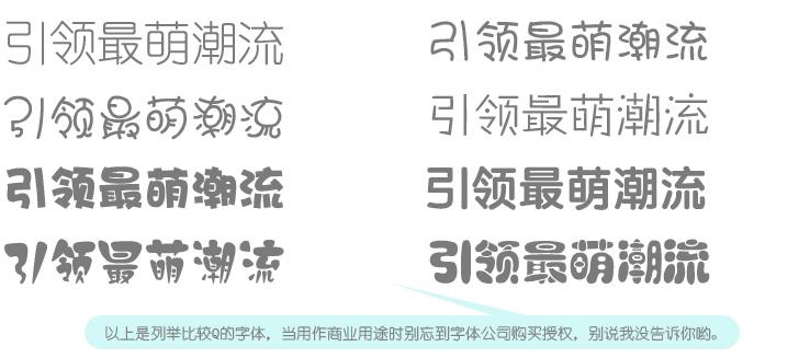 字体变形记!手把手教你用AI绘制Q版的萌萌哒字体