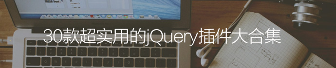 30-useful-jquery-plugin-1