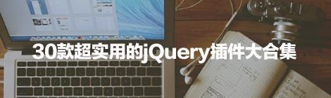 网页设计福利!30款超实用的jQuery插件大合集 - 优设网 - UISDC