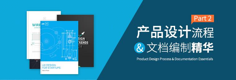 产品设计流程与文档编制精华(第2部分)