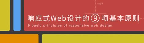 有对比才有看头!响应式Web设计的9项基本原则 - 优设网 - UISDC
