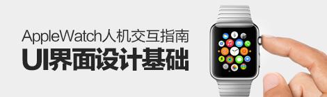 干货速递!Apple Watch人机交互指南之UI设计基础(1) - 优设网 - UISDC