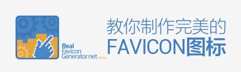 设计小测试!教你制作完美的Favicon图标(附神器) - 优设网 - UISDC