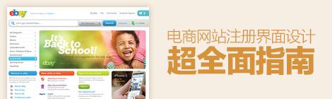 给你一个好心情!电商网站注册界面设计超全面指南(三) - 优设网 - UISDC