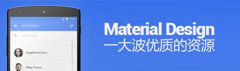 该跟上潮流了!一大波优质的Material Design资源免费下载 - 优设网 - UISDC