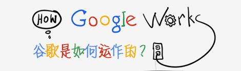 好看的手绘风PPT!Google是如何运作的? - 优设网 - UISDC