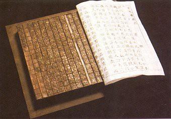 ▲ 传统的活字印刷