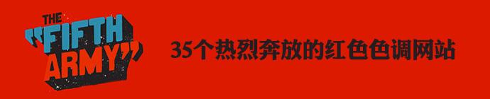 red-color-website-design-1