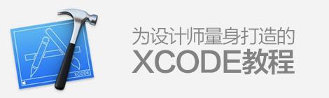 搞定一像素不求人!为设计师量身打造的Xcode教程(1) - 优设网 - UISDC