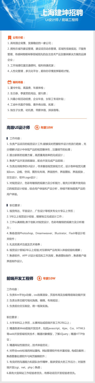 【上海招聘】建坤诚聘UI设计师&前端工程师