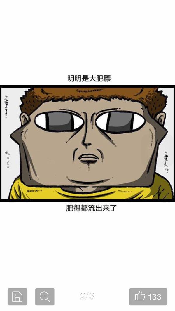 这效果超火!手把手教你将照片PS成热门漫画人物赵石