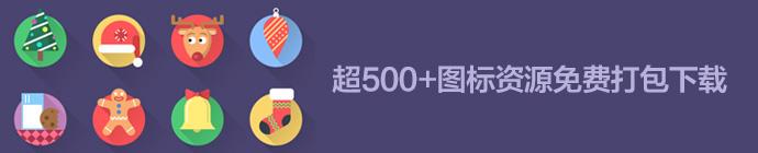 500-free-icon-set-1
