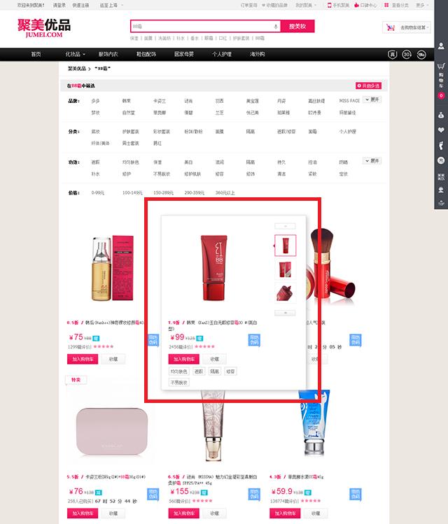 人气流量通通要!电商网站商品页设计超全面指南(五)
