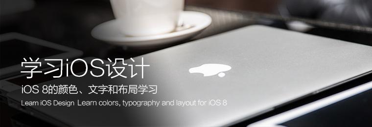 学习iOS设计----iOS8的颜色、文字和布局学习