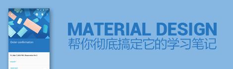 重磅教程!帮你全面彻底搞定Material design的学习笔记 - 优设网 - UISDC