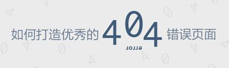 做有情怀的设计师!如何打造善意优雅的404页面? - 优设-UISDC