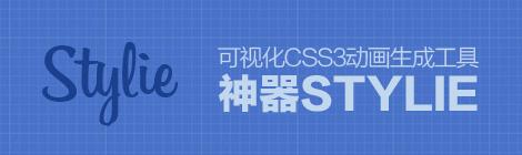 超实用!可视化CSS3动画生成神器Stylie - 优设网 - UISDC