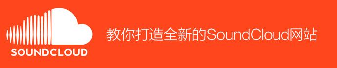 soundcloud-website-redesign-1