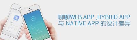 超赞!聊聊Web App、Hybrid App与Native App的设计差异 - 优设网 - UISDC