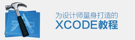 搞定一像素不求人!为设计师量身打造的XCODE教程(2) - 优设网 - UISDC
