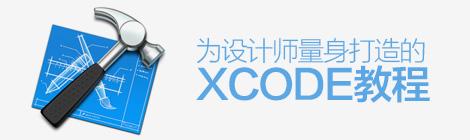 零代码搞定交互动画!为设计师量身打造的XCODE教程(3) - 优设网 - UISDC