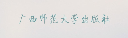 特别有料!有哪些值得推荐的中文字体?