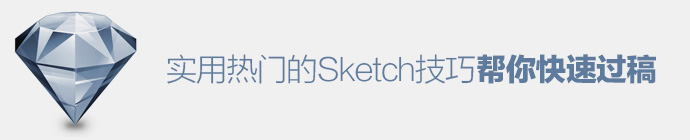 10-tips-tricks-for-sketch-1