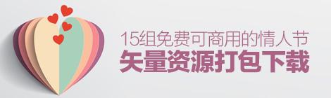 专属礼包!15组免费可商用的情人节矢量资源打包下载 - 优设网 - UISDC
