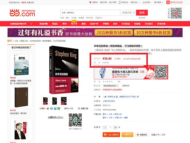 巧让用户买买买!电商网站商品页设计超全面指南(六)