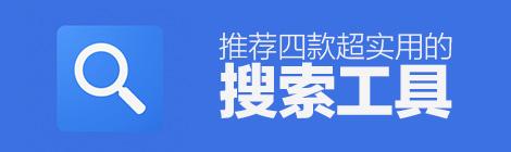「伸手党」福音!推荐四款超实用的搜索工具 - 优设网 - UISDC